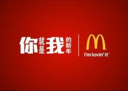 Learn Chinese through TV commercials - McDonald's