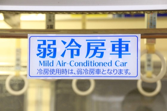 mild-air conditioned car