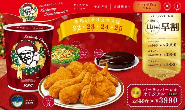 Japanese Christmas KFC