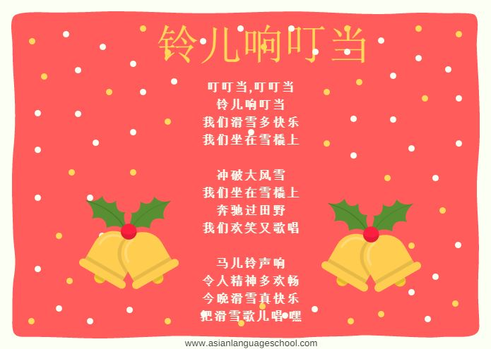 Jingle Bells in Chinese