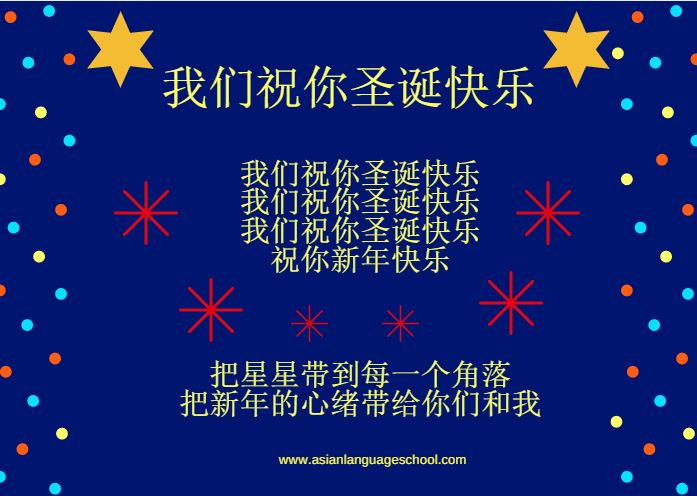We Wish You A Merry Christmas in Chinese