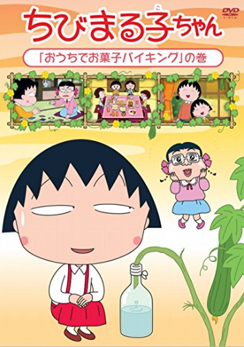 Chibi Maruko-chan from Amazon Japan
