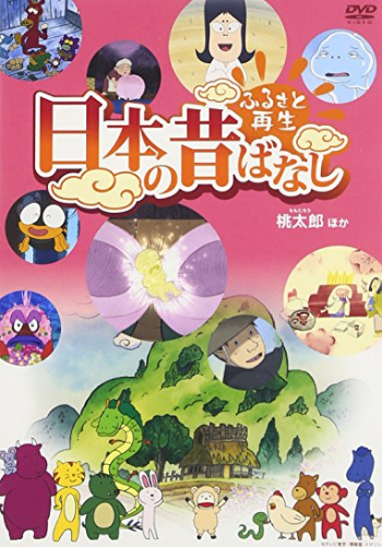 Folktales from Japan from Amazon Japan