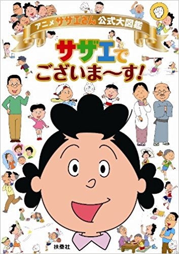 Sazae-san from Amazon Japan