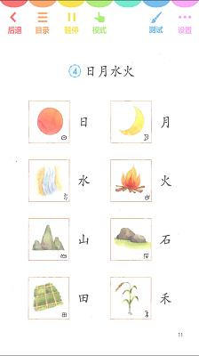 Chinese Mandarin Audio Book