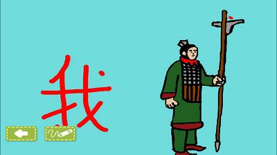 Learn Chinese (Mandarin) the Fun Way