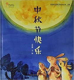 中秋节快乐 - 孟亚楠