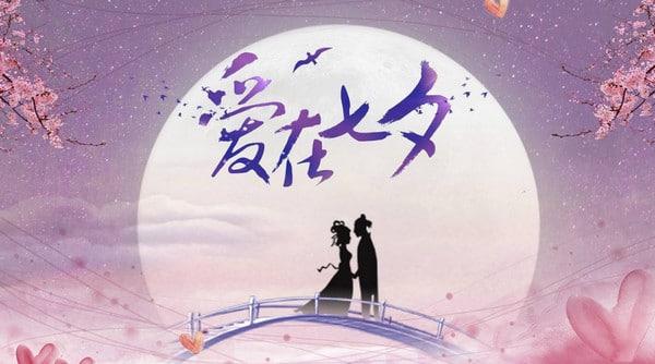 Chinese Valentine Qixi